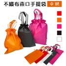 手提+束口 (中號-5色) 不織布袋 LOGO印刷 客製化 二合一 平口袋 環保袋 手提袋 禮物袋【塔克】
