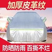汽車遮陽簾防曬隔熱擋太陽車用遮陽擋小車全玻璃罩車衣雨蓬雨篷布 極簡雜貨