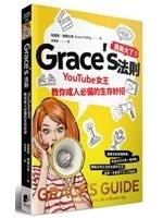 二手書博民逛書店《Grace s法則:YouTube女王教你成人必備的生存妙招》 R2Y ISBN:9789864431878