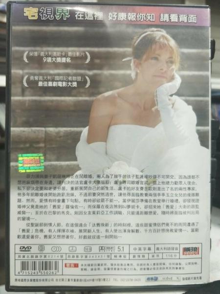 挖寶二手片-Y68-008-正版DVD-電影【舊愛喜歡你】-克勞蒂亞潔里尼 馬力克齊狄