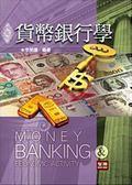 (二手書)貨幣銀行學(十版增訂)