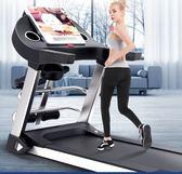 110V 折疊式跑步機家用款踏步機室內億健步機超靜音電動健身器材 aj12710【美鞋公社】