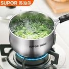 奶鍋304不銹鋼加厚小鍋寶寶輔食鍋泡面鍋電磁爐煮奶湯鍋 快速出貨