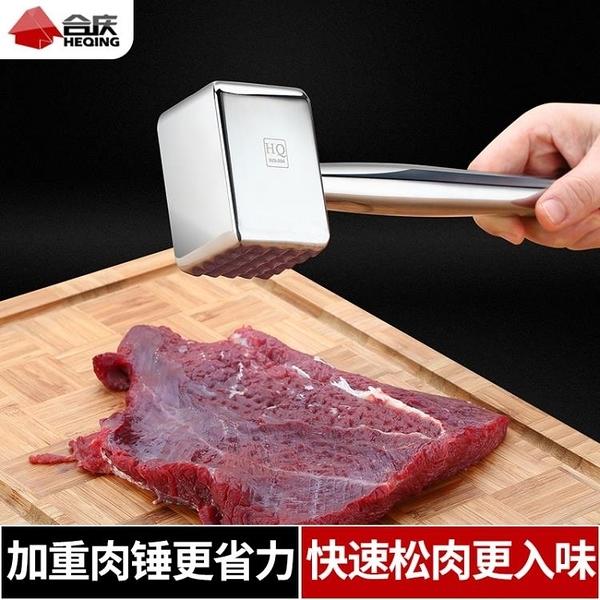 鬆肉錘 不銹鋼家用廚房砸搗拍敲牛排嫩肉斷筋器商用打肉錘神器 快速出貨