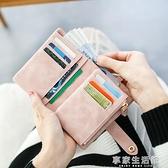 女士錢包女短款2018新款韓版學生小清新多功能錢夾手拿包·享家