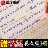 凹槽練字帖板成人小學生初學者練字意大利斜體花體手寫體英字帖 街頭布衣