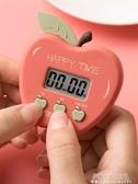 居家家電子廚房計時器提醒器簡約學生做題學習鬧鐘時間管理定時器 poly girl