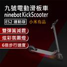 小米有品| 九號電動滑板車ES2 |代步車 可折疊 雙彈簧避震| 原廠正品 台灣保固一年