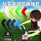 HODARLA 防曬輕涼袖套(自行車 高爾夫 MIT台灣製 籃球 棒球 免運≡體院≡ 31158