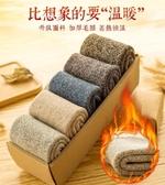 襪子男冬季棉襪男士中筒襪秋冬加絨加厚毛巾長襪冬天保暖羊毛男襪 琉璃美衣