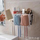 牙刷架 衛生間牙刷架漱口杯置物架浴室吸壁式刷牙杯架免打孔壁掛洗漱套裝 非凡小鋪