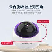 監控攝影機 紐曼無線攝像頭WiFi網絡手機遠程家用高清夜視室內室外監控器套裝 爾碩LX