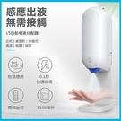 【現貨秒殺】新型升級 壁掛感應噴霧酒精消毒一體機 凝膠 洗手液防疫免洗機器
