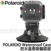 POLAROID 寶麗來 Waterproof Case 防水盒套組 含吸盤底座 (0利率 免運 公司貨) 適用CUBE CUBE+ 運動攝影機