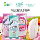 日本 ST 雞仔牌 自動消臭芳香噴霧機+芳香劑 39ml 居家芳香【小紅帽美妝】