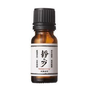 【阿原肥皂】良方-靜方精油