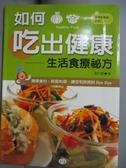 【書寶二手書T3/保健_GSM】如何吃出健康_劉六郎