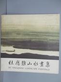 【書寶二手書T5/藝術_QEK】杜應強山水畫集_1989年