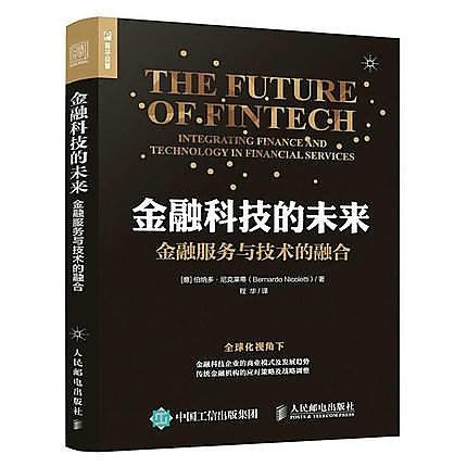 簡體書-十日到貨 R3Y 金融科技的未來:金融服務與技術的融合 作者: (意)伯納多·尼克