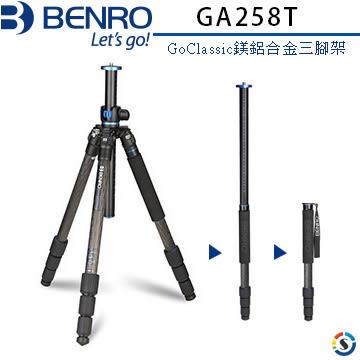 ★百諾展示中心★ BENRO百諾 SystemGO系列 GoClassic鎂鋁合金三腳架GA258T