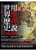 圖解:用地理說世界歷史 2版