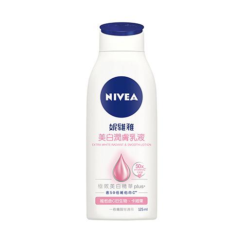 NIVEA 妮維雅 嫩白潤膚乳液 125ml【BG Shop】