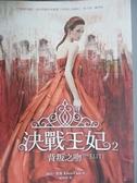 【書寶二手書T7/翻譯小說_A7S】決戰王妃2-背叛之吻_綺拉‧凱斯