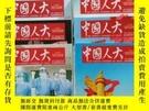 二手書博民逛書店中國人大罕見2020年第【1、2、3、4、5、6、7、8、9、10】期、 10本合售、 Y263360