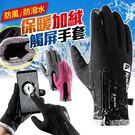 內裡加絨抗寒保暖~三指觸控~優質潛水布料