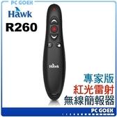 Hawk  逸盛 浩克 R260 簡報達人2.4GHz 無線簡報器 ☆pcgoex 軒揚☆