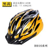 自行車公路騎行山地車頭盔xx2265 【每日三C】