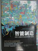 【書寶二手書T1/財經企管_ZDO】智能制造:未來工業模式和業態的顛覆與重構_奧拓·布勞克曼_簡體
