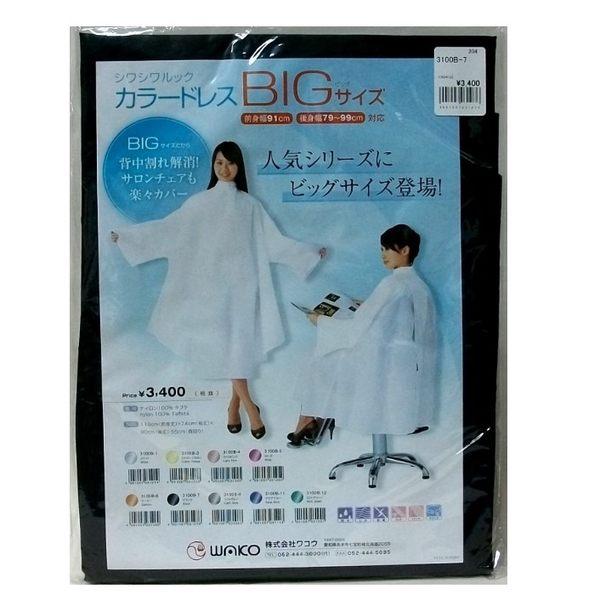 日本 WAKO 3100B 有袖子  剪/燙/染用圍巾  日本製