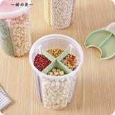 廚房分格透明密封罐五谷雜糧儲物罐多功能干貨食品保鮮盒收納罐【櫻花本鋪】