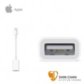 【缺貨】蘋果原廠線 Lightning 對 USB 相機轉接器【原廠公司貨】(適用YAMAHA DTX電子鼓/連接線)