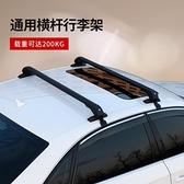 行李架 捷驁汽車行李架橫桿通用鋁合金帶鎖車頂箱轎車自行車架車載行李框 裝飾界 免運