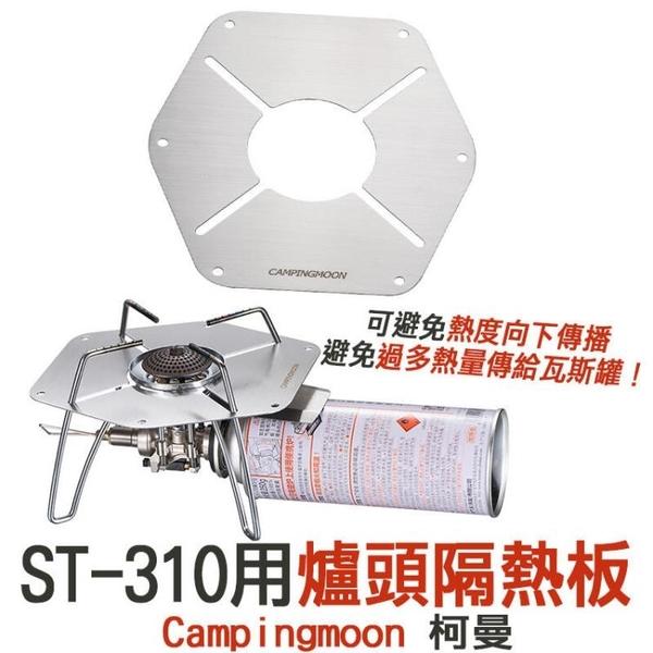 柯曼 爐頭隔熱板 SOTO310爐頭用 防熱量向下傳遞 瓦斯隔熱 【CM_ST-1617】