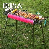 烤肉架 原始人不銹鋼家用戶外燒烤架工具5以上木炭燒烤爐全套野外碳架子3 igo 非凡小鋪