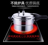 高壓鍋壓力鍋高壓鍋家用燃氣電磁爐通用防爆壓力鍋igo 伊蒂斯女裝