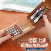 七素德國指甲刀套裝家用剪指甲鉗套裝七件套不銹鋼修剪指甲刀工具免運直出 交換禮物