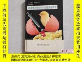 二手書博民逛書店罕見家禽傳染病防制和免疫實驗技術Y25473 徐春生 中國農業科
