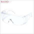 《不囉唆》超防霧透明護目眼鏡-配戴眼鏡可用 (不挑色/款) 護目鏡 防疫 防霧 透明【VU104】