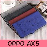 【萌萌噠】歐珀 OPPO AX5 / AX5s 可愛招財貓 幸運狗狗 復古皮套 磁扣 插卡 支架 側翻皮套 手機套