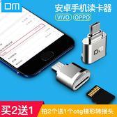DM金屬手機卡器 TF內存卡 OTG安卓手機U盤 OTG功能的vivo/oppo/小米/華?手機口用