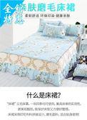 床單床包單人床罩床裙式床套單件防塵保護套1.5米1.8m床單床墊床笠防滑【尾牙八折免運】