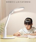 檯燈 良亮LED臺燈小學生兒童書桌學習專用護眼燈充電插電式兩用保視力 快速出貨YJT