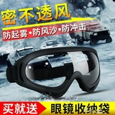 防風鏡防起霧沙塵電動機車擋風滑雪眼鏡男女夜視護目鏡  【快速出貨】