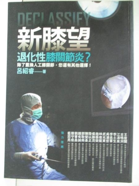【書寶二手書T7/醫療_IER】新膝望-退化性膝關節炎_呂紹睿