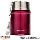 【MoliFun】魔力坊 保溫罐 德國316不鏽鋼真空燜燒罐 800ml/玫瑰紅