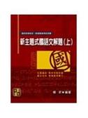 (二手書)新主題式國語文解題(上)